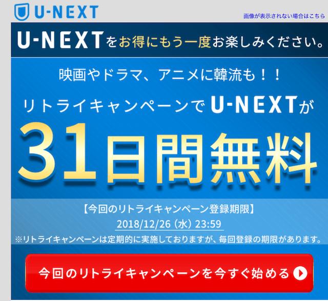 U-NEXT リトライ キャンペーン