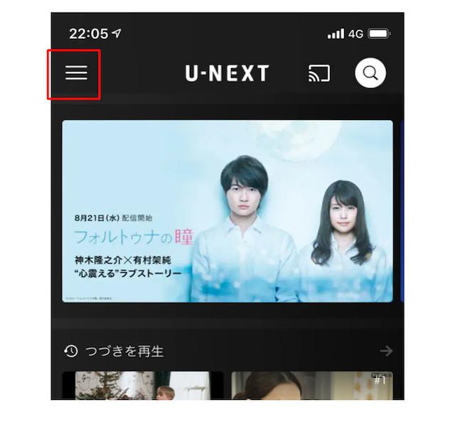 U-NEXT アプリ 解約