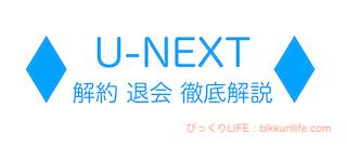 U-NEXT 解約 退会 画像解説