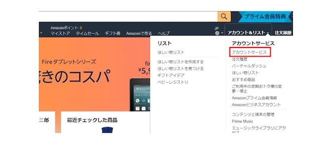 U-NEXT Amazon 解約